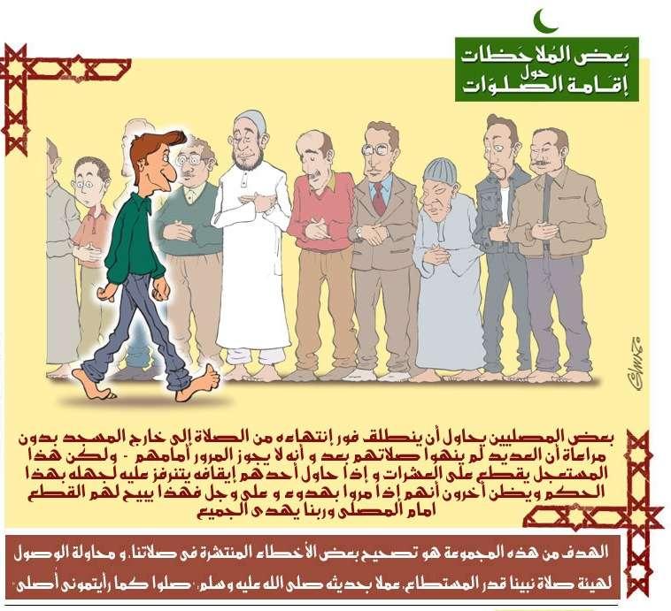الاخطاء الشائعة فى الصلاة بالصور 776salat20cartoon2012ek.jpg
